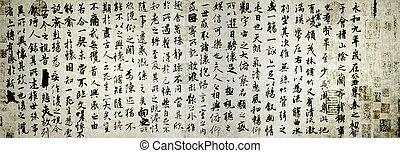 китайский, древний, каллиграфия